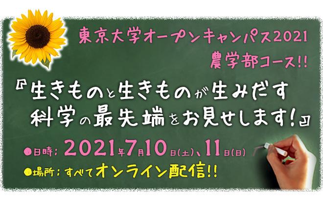 東京大学農学部オープンキャンパス2021