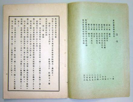 東大農学部の歴史 - 歴史写真館