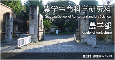 Graduate School of Agricultural and Life Sciences, The University of Tokyo