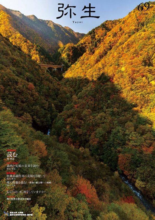 弥生No.69(PDF)