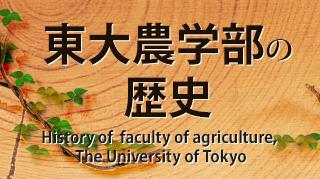 東大農学部の歴史