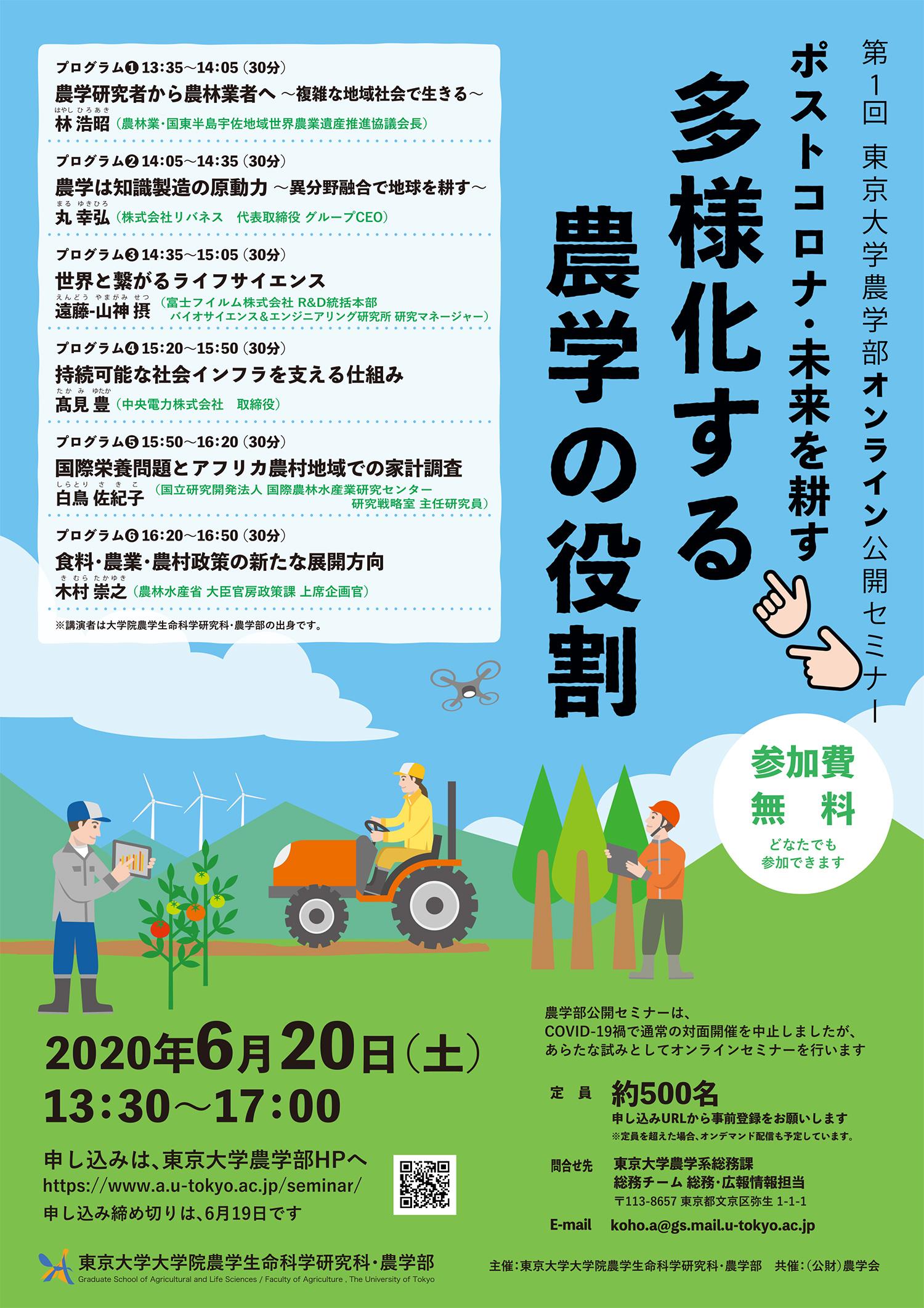 農学部公開セミナー ポスター