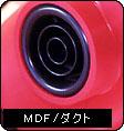 MDF/ダクト