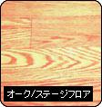 オーク/ステージフロア