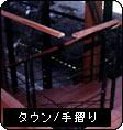 タウン/手摺り